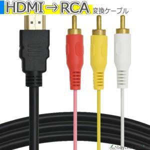 HDMI to RCA HDMI変換ケーブル ビデオ端子 HDMI A/M TO RCA3 1.5m...