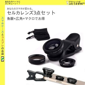 (3in1 3種セット 魚眼 iphone iphone6 ...