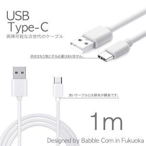 ■商品名称:USB Type-c 充電ケーブル 1m <BR> ■ 適応機種:ネクサス5...