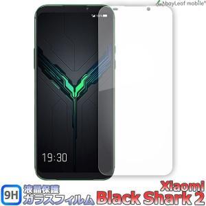 Xiaomi Black Shark2 シャオミ 小米 液晶保護 強化ガラス フィルム スマホ 旭硝子 飛散防止 硬度9H ラウンドエッジ|behindtrade