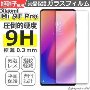 Xiaomi Mi 9T Pro シャオミ 小米 液晶保護 平面 強化ガラス フィルム シール シート スマホ 旭硝子 飛散防止 硬度9H ラウンドエッジ|behindtrade