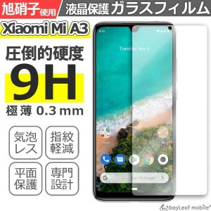 Xiaomi Mi A3 シャオミ 小米科技 液晶保護 平面 強化ガラス フィルム シール シート ...