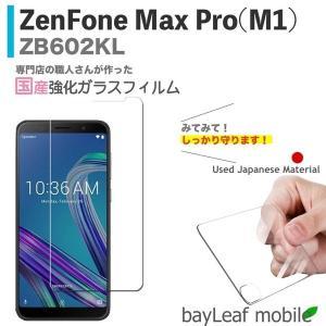 ZenFone MAX Pro M1 ZB602KLゼンフォン 強化ガラスフィルム 液晶保護 旭硝子...