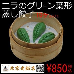北京老飯店 ニラいりグリーン葉形蒸し餃子 10個×約28g 茨城名店 点心