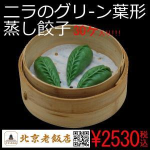 北京老飯店 ニラいりグリーン葉形蒸し餃子 30個×約28g 茨城名店 点心