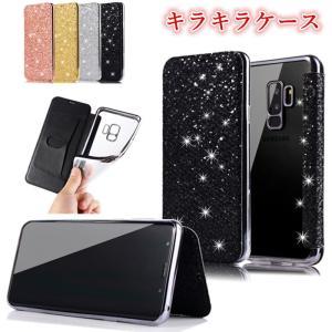 らめ キラキラ Galaxys9/s9+ Galaxys8/s8+ ギャラクシーs9 ギャラクシーs...