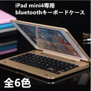 iPad mini 4キーボード ケース アイパッドミニ4 bluetooth キーボード iPadmini4ケース キーボード ipadmini4 カバーiPad Pro 9.7 キーボードケース