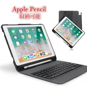 キーボードとペンホルダー付きの便利な保護ケースです。 ApplePencilアップルペンシルを頻繁に...
