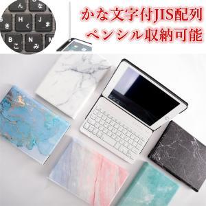 大理石柄 かな文字付 iPad Air3 新型 2019 アイパッド キーボード ケース ペンホルダー付き iPadPro11 iPad6 iPad5 iPad Air Air2 Pro 9.7 10.5 キーボード付き
