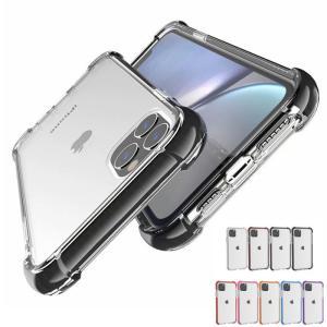 全9色 耐衝撃 iPhone 11 Pro MAX ケース 背面 クリア 透明 カバー エアポケット 頑丈 薄型 スリム TPU カラフル サイドカラー アイホン11 プロ マックス