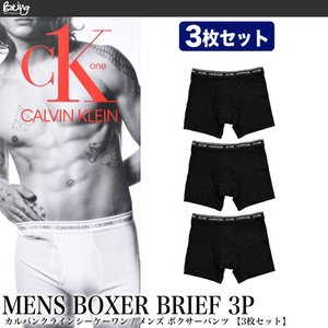 【メール便配送】【3枚セット】 Calvin Klein CK ONE カルバンクライン メンズ ボクサーパンツ コットンストレッチ ブリーフ NB2407|being-yah