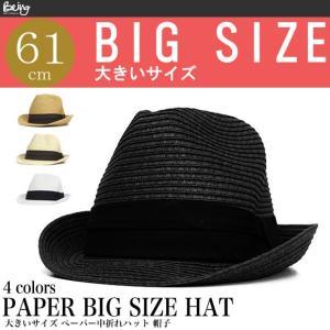 大きいサイズ ビッグサイズ ストローハット 中折れハット 帽子 メンズ レディース ct-18bg-1003 10085 10085BIG|being-yah