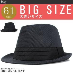 大きいサイズ ビッグサイズ 中折れハット STDハイバック 帽子 ct-18bg-1004 10118 10389BIG|being-yah