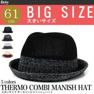 BIGSIZE ビッグサイズ 大きいサイズ  THERMO COMBI MANISH HAT サーモ...