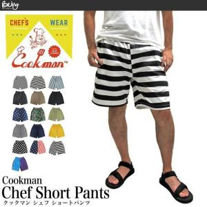送料無料 【メール便配送】Cookman クックマン コックマン CHEF SHORT PANTS シェフ ショートパンツ ユニセックス being-yah