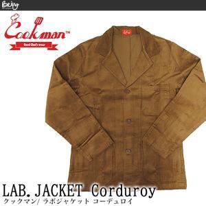 Cookman クックマン コックマン 秋冬素材 LAB.JACKET LABORATORY JACKET ラボラトリージャケット ラボジャケット(メール便不可) being-yah