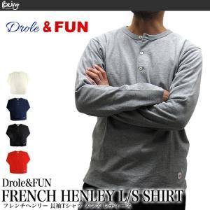 Drole&FUN ドロールアンドファン DF-C-003 フレンチヘンリー 長袖Tシャツ FRENCH HENLEY L/S TEE メンズ レディース(メール便不可)|being-yah