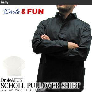Drole&FUN ドロールアンドファン DF-S-002 ショール衿プルオーバーシャツ SCHOLL PULLOVER SHIRT メンズ(メール便不可) being-yah
