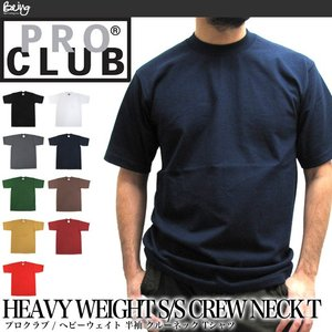 【メール便配送】プロクラブ PRO CLUB ヘビーウェイト Tシャツ 半袖 クルーネック 半袖Tシャツ 101|being-yah