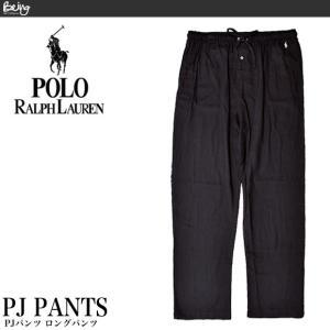 送料無料 【メール便配送】ラルフローレン POLO Ralph Lauren ロングパンツ メンズ ボトム ズボン PJ PANTS P657RL|being-yah