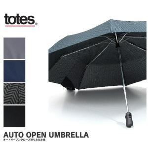 TOTES トーツ 7550 折りたたみ傘 ワンタッチ自動開閉式|being-yah