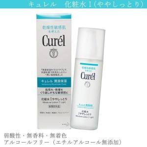 キュレル化粧水1 ややしっとり1-0008の関連商品8