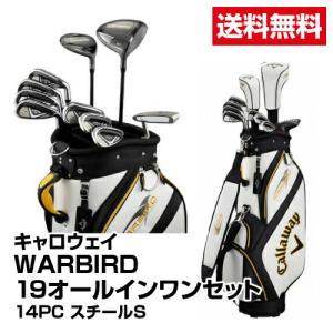 送料無料 ゴルフ クラブセット Callaway キャロウェイ WARBIRD19 オールインワンセット 14PC スチールS_0190228863652_91|beisia