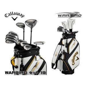 送料無料 ゴルフ クラブセット Callaway キャロウェイ WARBIRD19 オールインワンセット 14PC スチールS_0190228863652_91|beisia|03