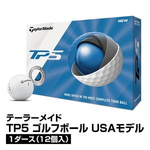 ゴルフボール テーラーメイド TP5 USAモデル 1ダース 12個入_0192371077955_91 beisia