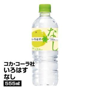 ミネラルウォーター 水 コカ・コーラ社 いろはす なし 555ml×24 1本あたり88円_4902102132282_74 beisia