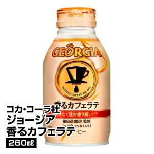 ■メーカー名:コカ・コーラ社  1本あたり98円 1ケース 260ml×24  ※この商品は3〜5営...
