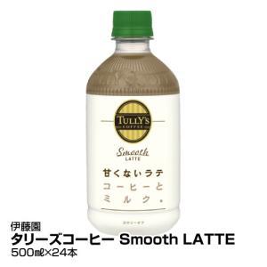 コーヒー飲料 伊藤園 タリーズコーヒー Smooth LATTE 500ml×24本 1本あたり13...
