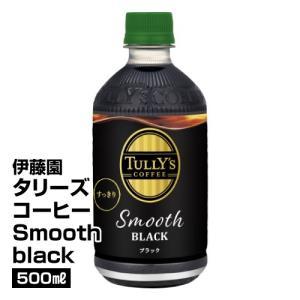 コーヒー飲料 ソフトドリンク 伊藤園 タリーズコーヒー Smooth black 500ml×24本_4901085603659_74|beisia