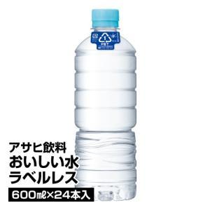 ミネラルウォーター 水 アサヒ おいしい水ラベルレス 600ml×24本 1本あたり84円_4514603369106_74 beisia