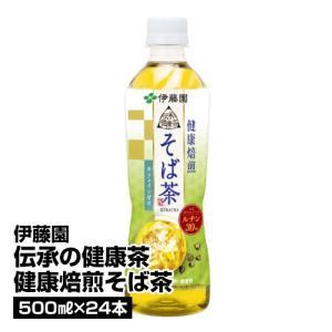 お茶 ソフトドリンク 伊藤園 伝承の健康茶 健康焙煎そば茶 500ml×24本_4901085195475_74|beisia
