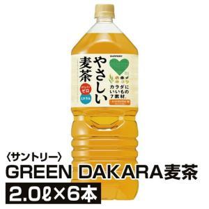 サントリー GREEN DAKARA麦茶 2L×6本_4901777254763_74|beisia