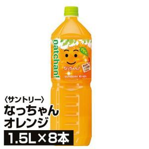≪サントリー≫なっちゃん オレンジ 1.5L×8本 【1本あたり168円】_4901777204799_74