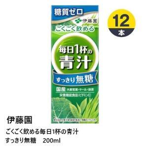 野菜ジュース 青汁 伊藤園 毎日1杯の青汁 無糖 200ml×12本 1本あたり84円_490108...