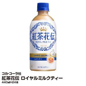 紅茶 コカ・コーラ社 紅茶花伝 ロイヤルミルクティー 440ml×24本 1本あたり97円_4902...