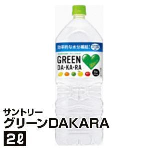 サントリー GREEN DAKARA 2L×6本_4901777287969_74|beisia