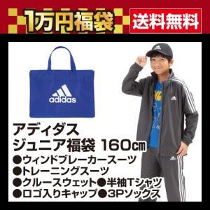 送料無料 福袋 ジャージ スウェット セット adidas アディダス ジュニア福袋 160cm_2...