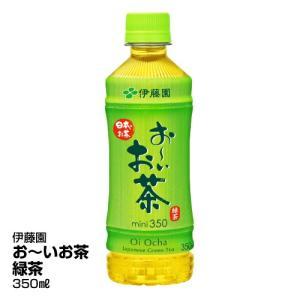 伊藤園 お〜いお茶 緑茶 350ml×24本 _4901085098455_74|beisia
