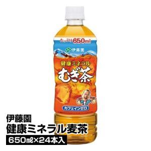 伊藤園 健康ミネラル麦茶 650ml×24本 1本あたり84円_4901085179611_74