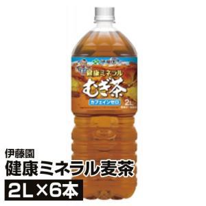 伊藤園 健康ミネラル麦茶 2L×6本_4901085044483_74|beisia