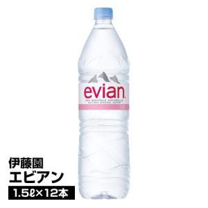 伊藤園 エビアン 1.5L×12本 1本あたり181円_3068320119168_74 beisia