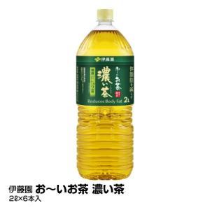 伊藤園 お〜いお茶 濃い茶 2L×6本_4901085609576_74|beisia