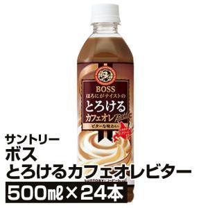 ボスとろけるカフェオレ500ml本体の価値である「コーヒーもミルクも強い甘濃さ」を担保しながら、 ほ...