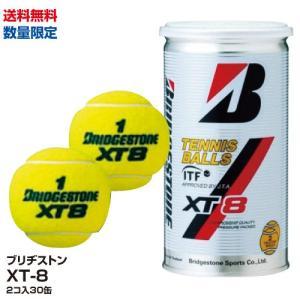 送料無料 テニスボール BRIDGESTONE ブリヂストン XT-8 2コ入 30缶_454733...