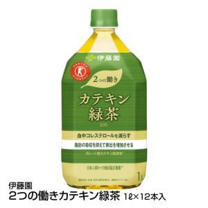 お茶 伊藤園 2つの働きカテキン緑茶 1L×12本_4901085618417_74|beisia