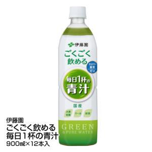 野菜ジュース 伊藤園 ごくごく飲める毎日1杯の青汁 900ml×12本_4901085619698_74|beisia